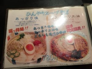 開花屋夏限定メニュー