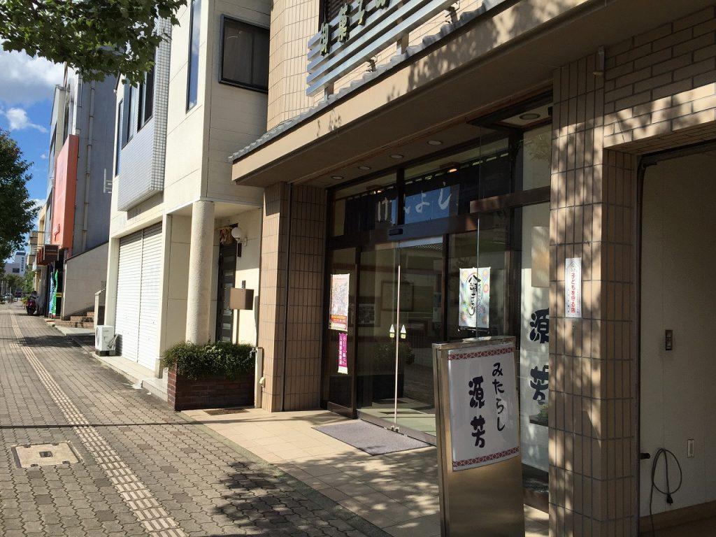 源芳(げんよし)菓子店