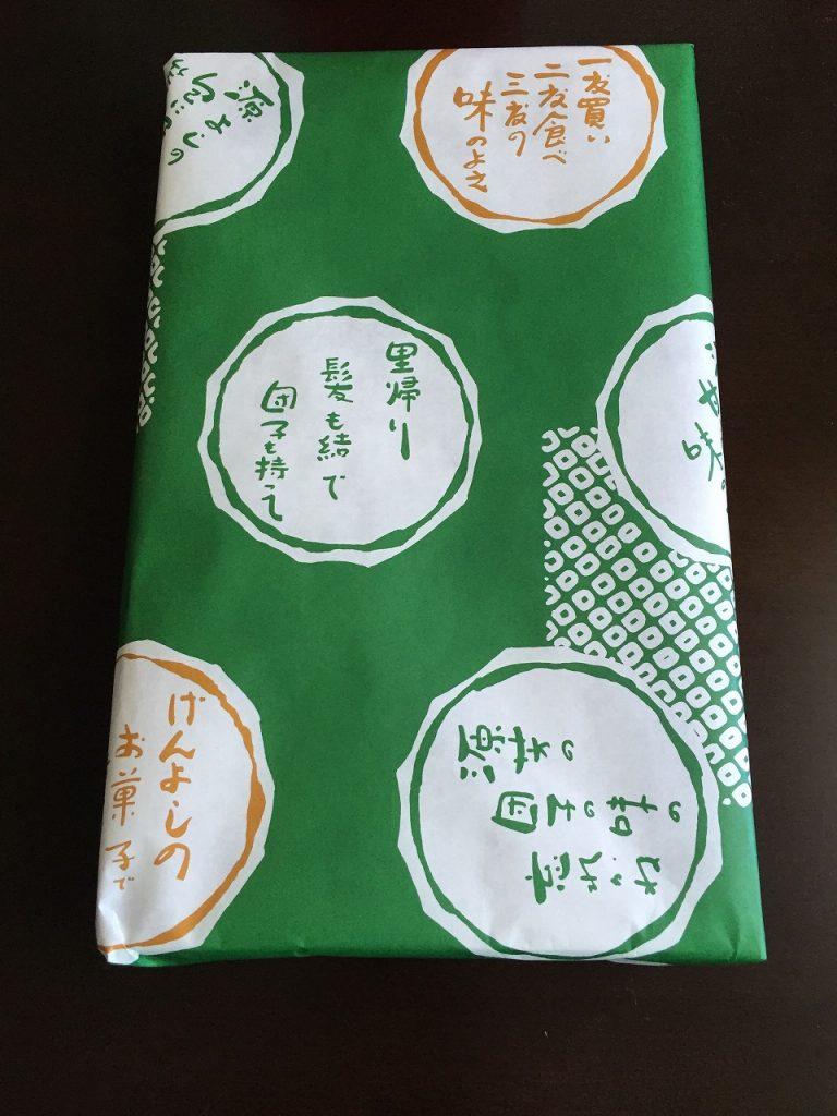 源芳菓子店(げんよしかしてん)のみたらし
