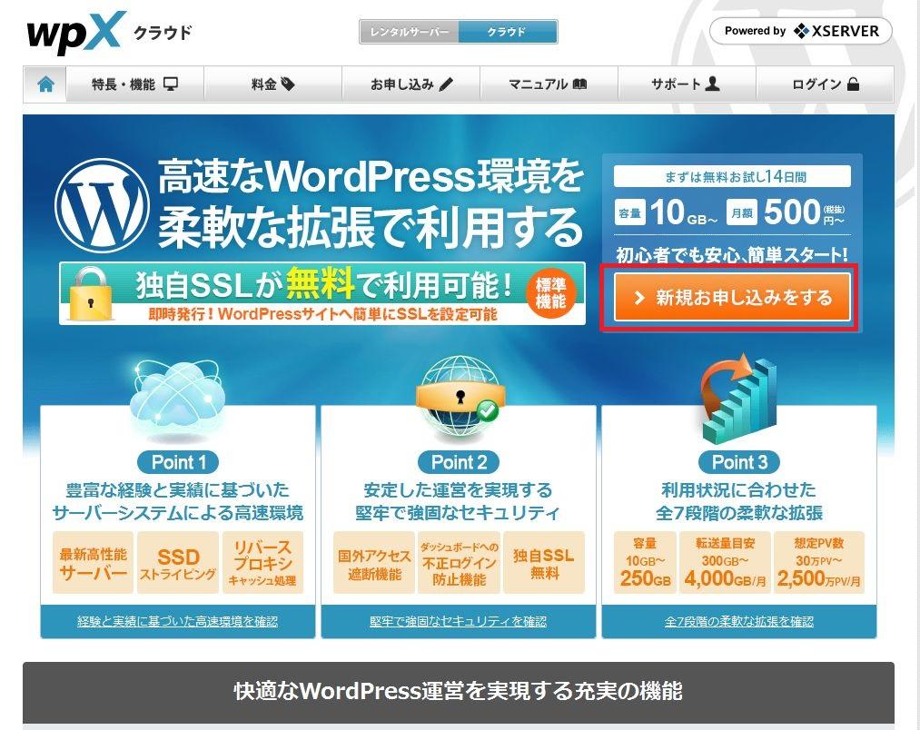 wpXクラウド申し込み画面