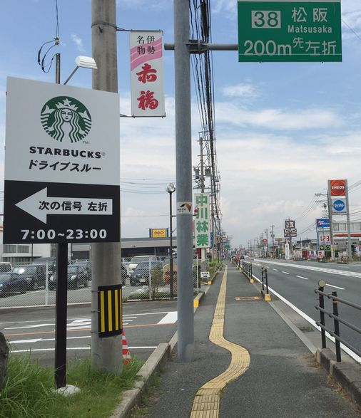 スターバックスコーヒー松阪川井店の看板
