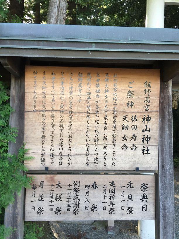 飯野高宮神山神社(いいのたかみやこうやまじんじゃ)