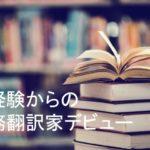 「未経験からの実務翻訳家デビュー」講座がクレ・ド・キャリエールからご購入可能に