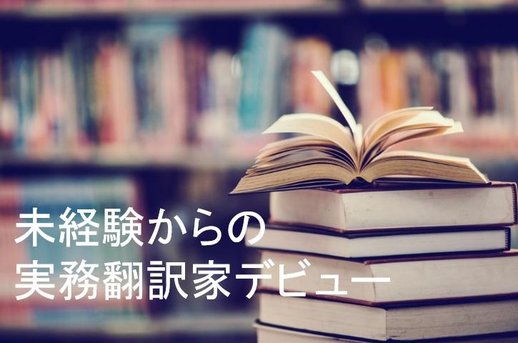 未経験からの実務翻訳家デビュー
